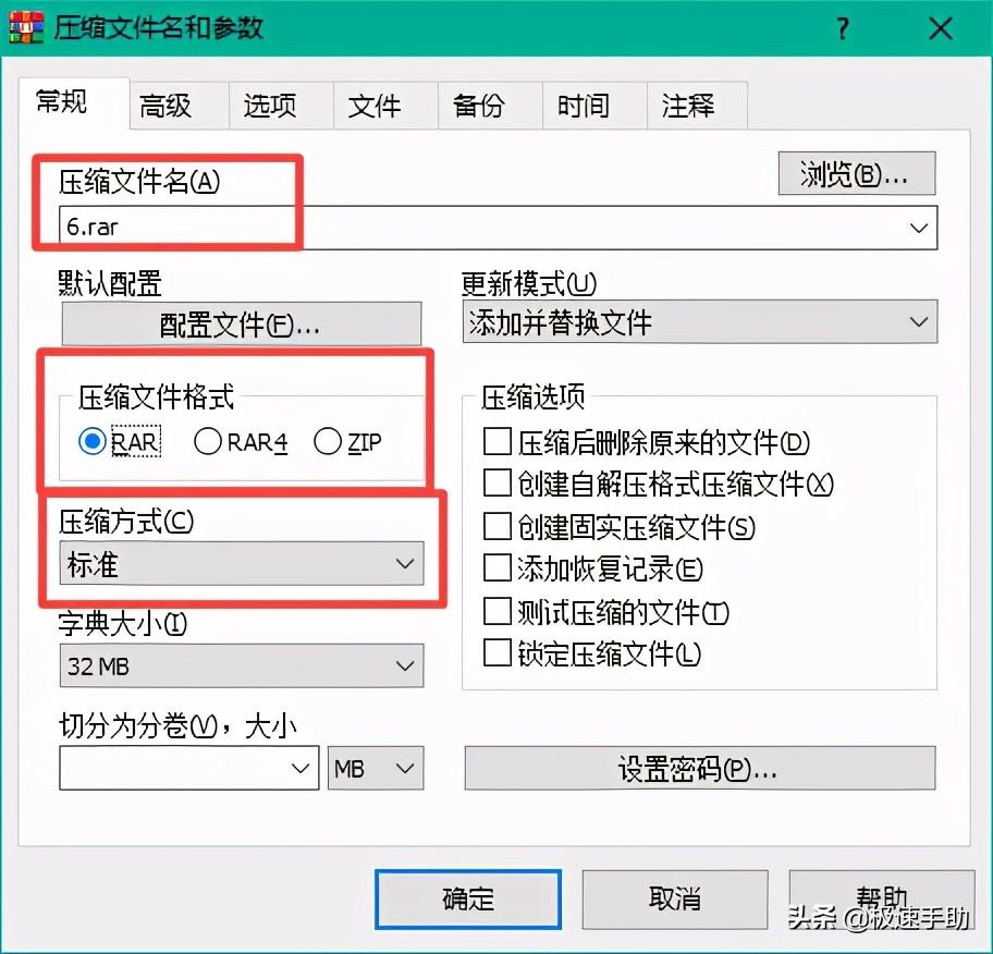 压缩文件如何加密(压缩文件怎么设置保护密码)(2)