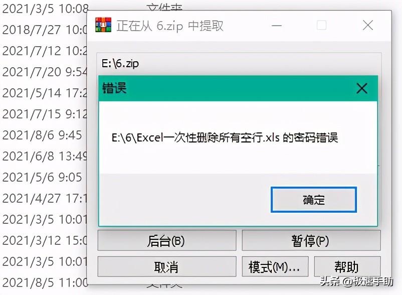 压缩文件如何加密(压缩文件怎么设置保护密码)(9)