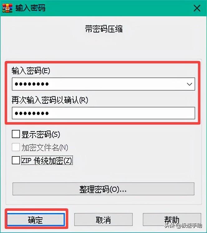 压缩文件如何加密(压缩文件怎么设置保护密码)(4)