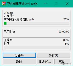压缩文件如何加密(压缩文件怎么设置保护密码)(6)