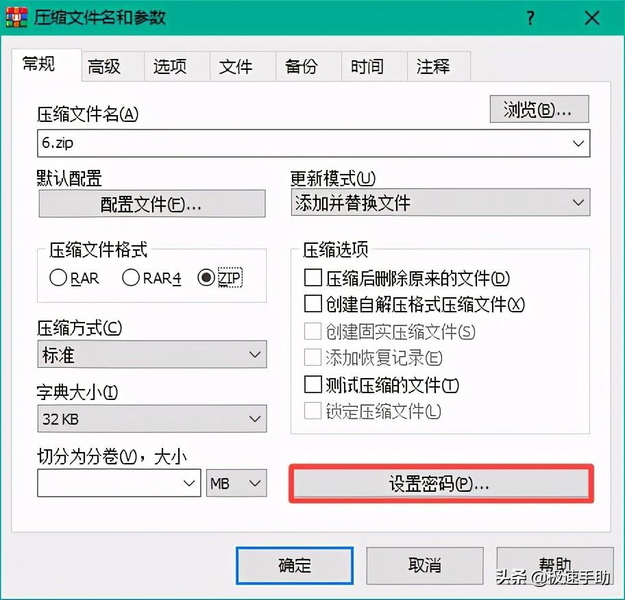 压缩文件如何加密(压缩文件怎么设置保护密码)(3)