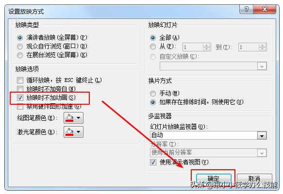 如何一键取消ppt动画(一键取消PPT所有动画的方法)(4)