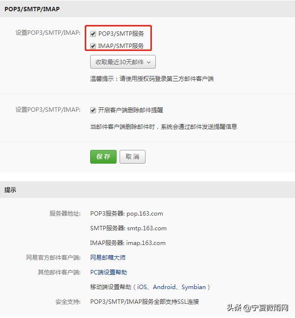 qq邮箱smtp设置(邮箱smtp授权码怎么设置)(6)