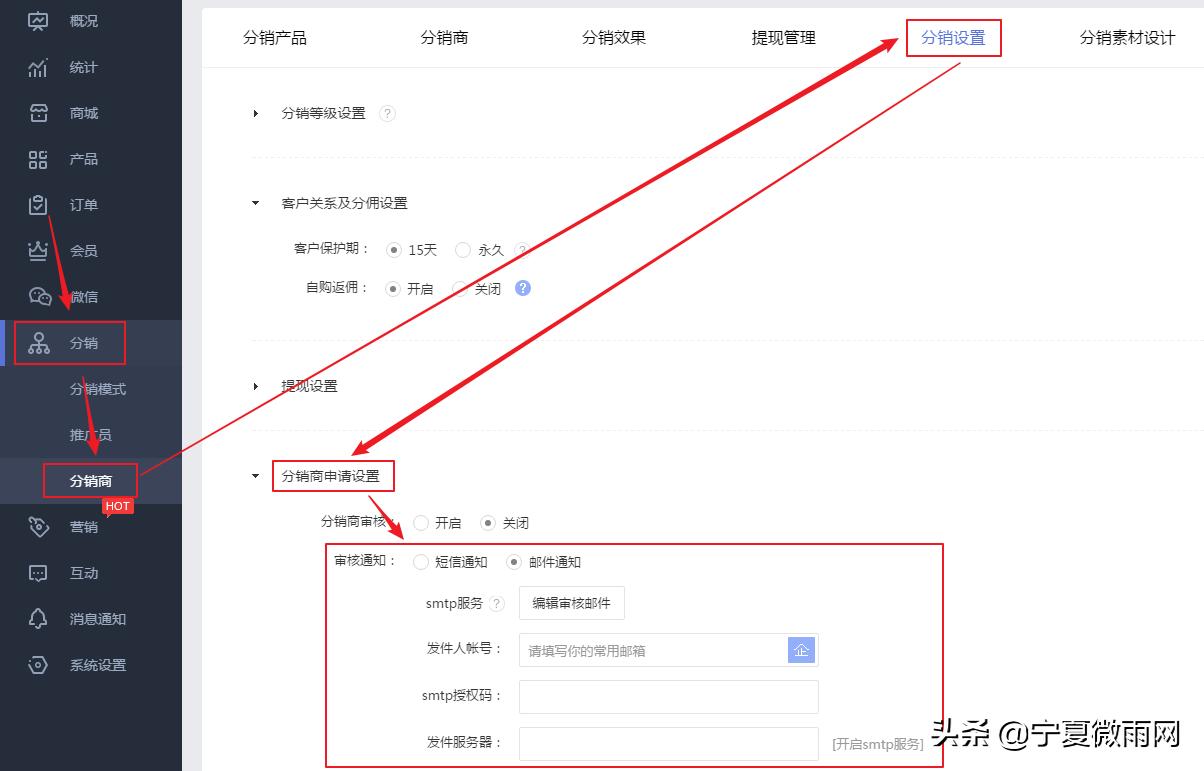 qq邮箱smtp设置(邮箱smtp授权码怎么设置)(3)