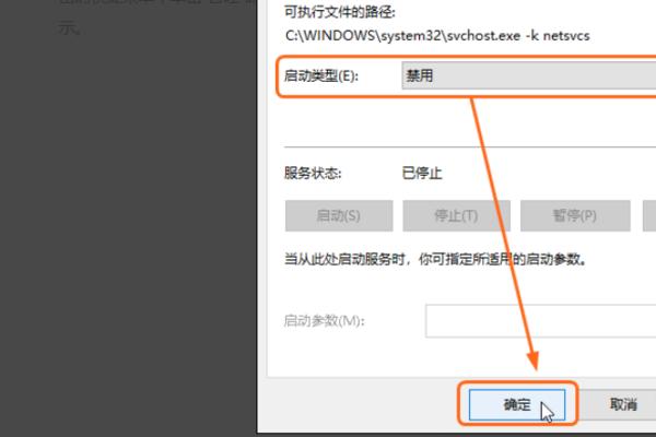 w10关闭自动更新(win10永久关闭自动更新的方法)(6)