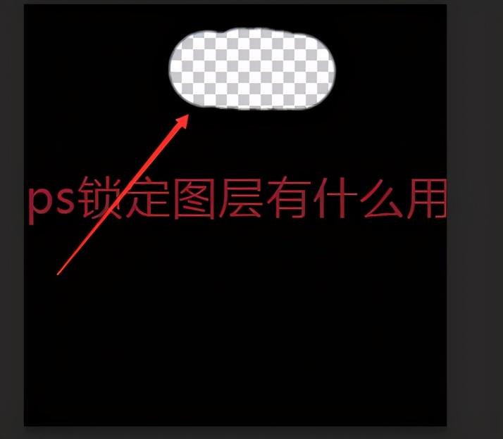ps怎么锁定图层(ps图层锁定怎么解开)(2)