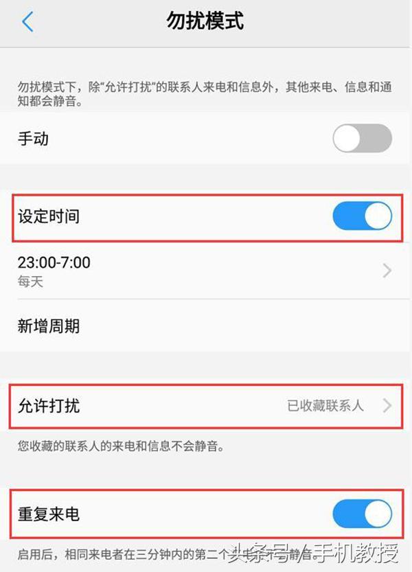 消息免打扰怎么设置(手机如何开启夜间免打扰模式)(2)