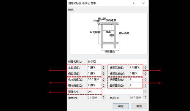 word批量打印助手(好多单独的word文件怎么批量打印)(9)