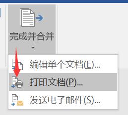 word批量打印助手(好多单独的word文件怎么批量打印)(20)