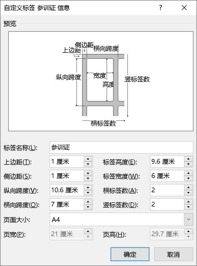 word批量打印助手(好多单独的word文件怎么批量打印)(5)