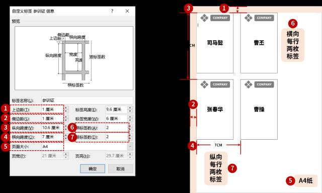 word批量打印助手(好多单独的word文件怎么批量打印)(6)