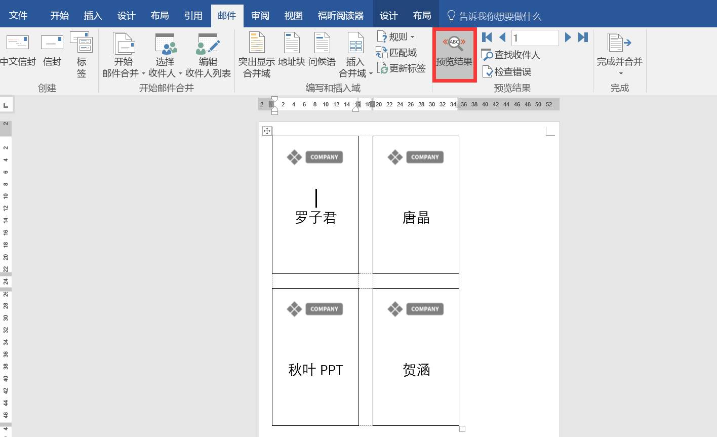 word批量打印助手(好多单独的word文件怎么批量打印)(19)