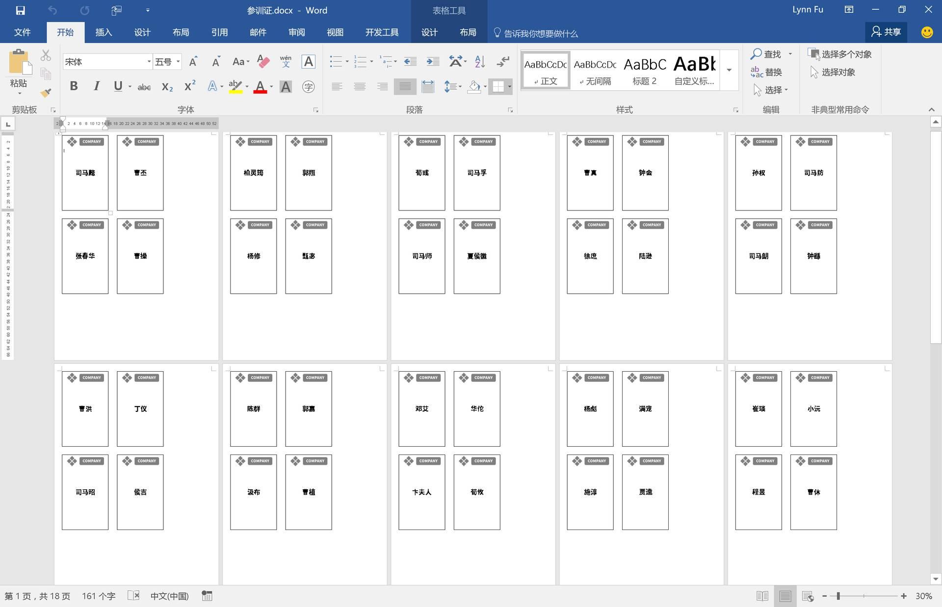 word批量打印助手(好多单独的word文件怎么批量打印)(1)