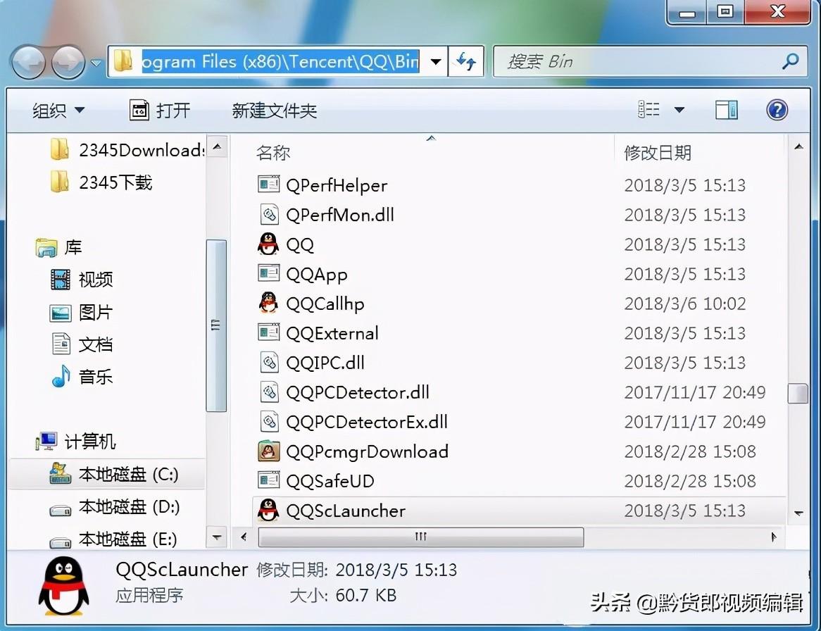 bin文件是干嘛的(bin文件夹里是什么文件 bin文件夹可以删除吗)(2)