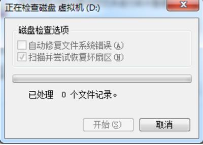 硬盘坏道可以修复吗(电脑磁盘坏道的修复教程)(8)