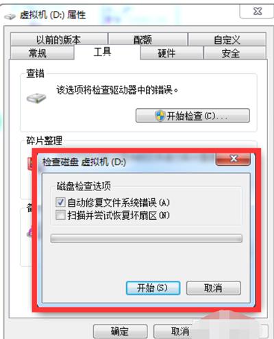 硬盘坏道可以修复吗(电脑磁盘坏道的修复教程)(6)