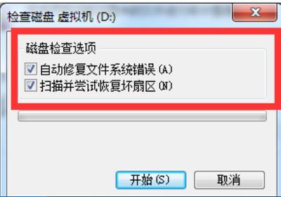 硬盘坏道可以修复吗(电脑磁盘坏道的修复教程)(7)
