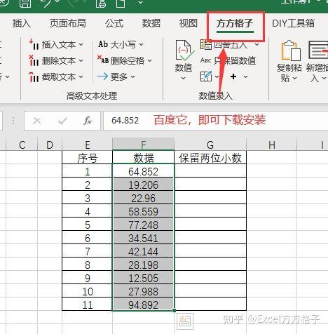 excel四舍五入保留两位小数(excel如何把数据全部四舍五入)(4)