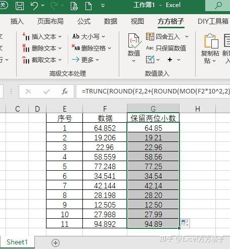 excel四舍五入保留两位小数(excel如何把数据全部四舍五入)(9)
