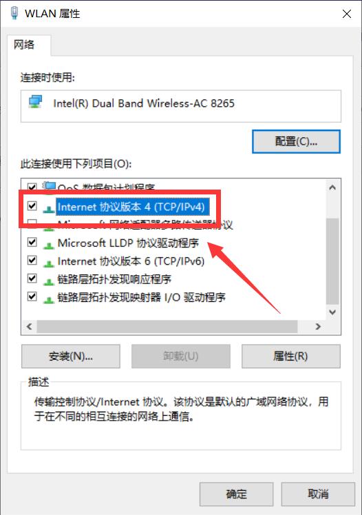 win10无法登陆到你的账户(win10无法登录微软账户怎么解决)(4)