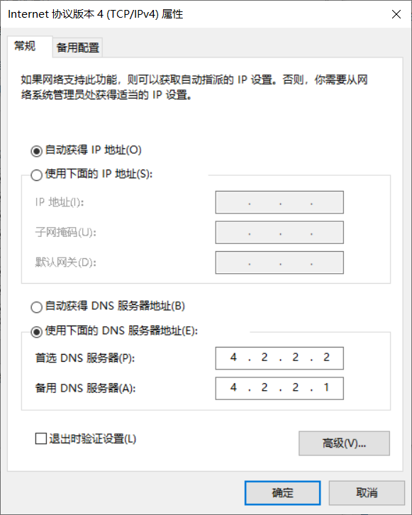 win10无法登陆到你的账户(win10无法登录微软账户怎么解决)(5)