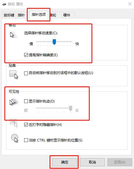 电脑鼠标灵敏度怎么调(Win10系统怎么调节鼠标灵敏度)(4)