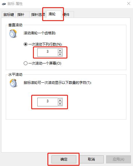 电脑鼠标灵敏度怎么调(Win10系统怎么调节鼠标灵敏度)(5)