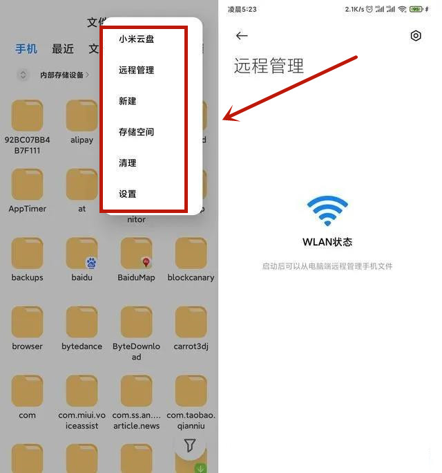 手机文件怎么传到电脑(手机电脑互传文件最快的方法)(2)