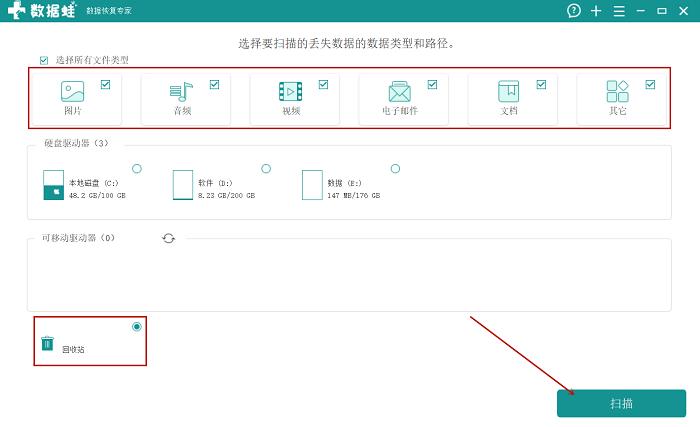 怎么删除回收站图标(怎么删除或隐藏桌面上的回收站)(2)