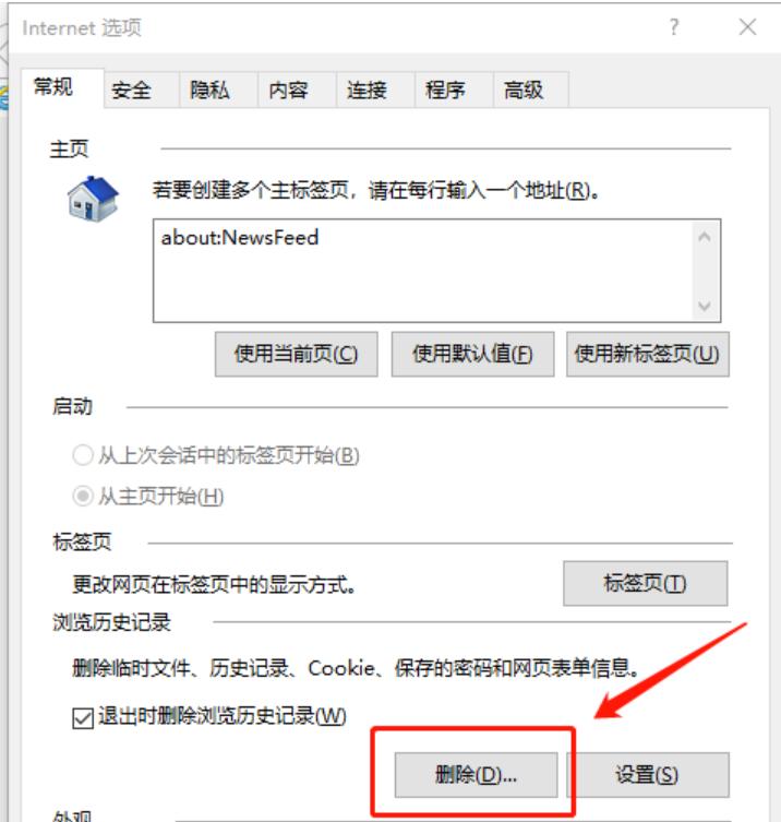 网页加载缓慢怎么办(打开网页慢的解决方法)(2)