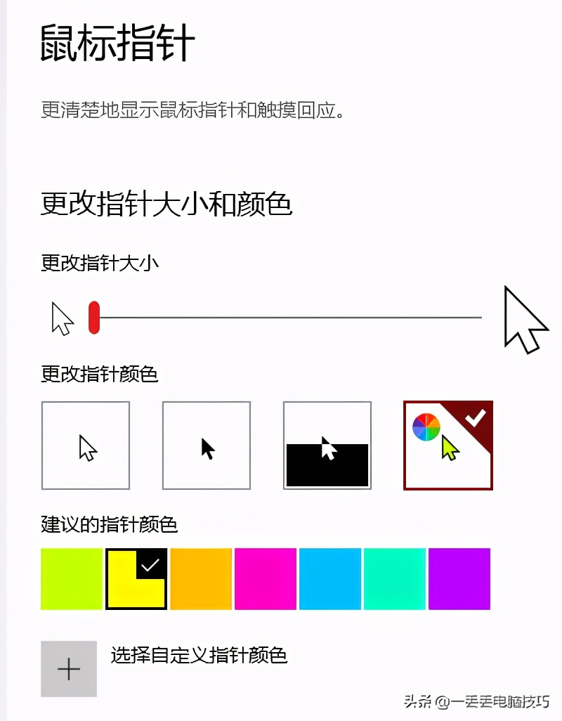 win10鼠标指针美化包(win10怎么自定义鼠标指针图案)(4)