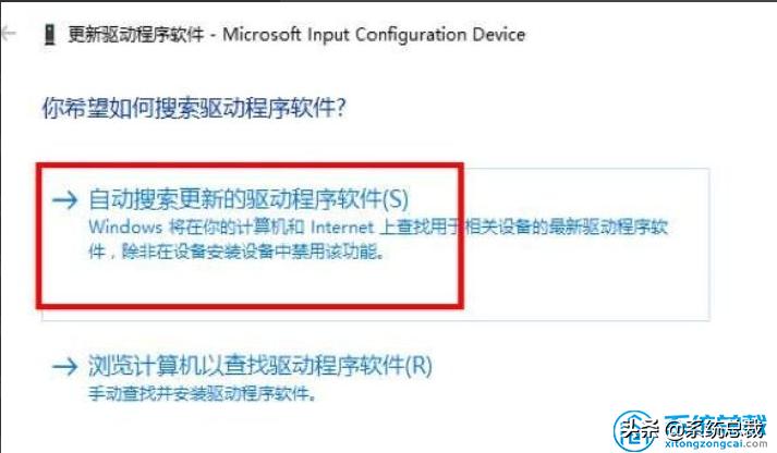 小米笔记本电脑触摸板没反应(笔记本win10的触摸板没反应怎么办)(4)