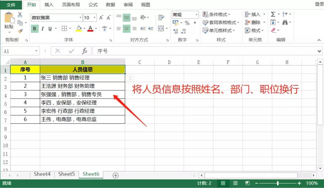 同一单元格内怎么换行(怎么批量设置所有单元格自动换行)(1)
