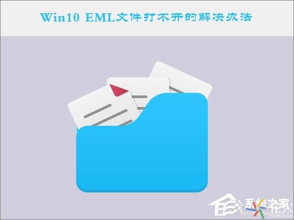 eml是什么格式(怎么在电脑中打开eml文件)(1)