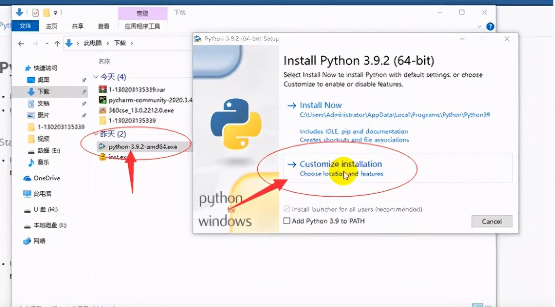 安装python的步骤(python官网安装详细步骤)(4)