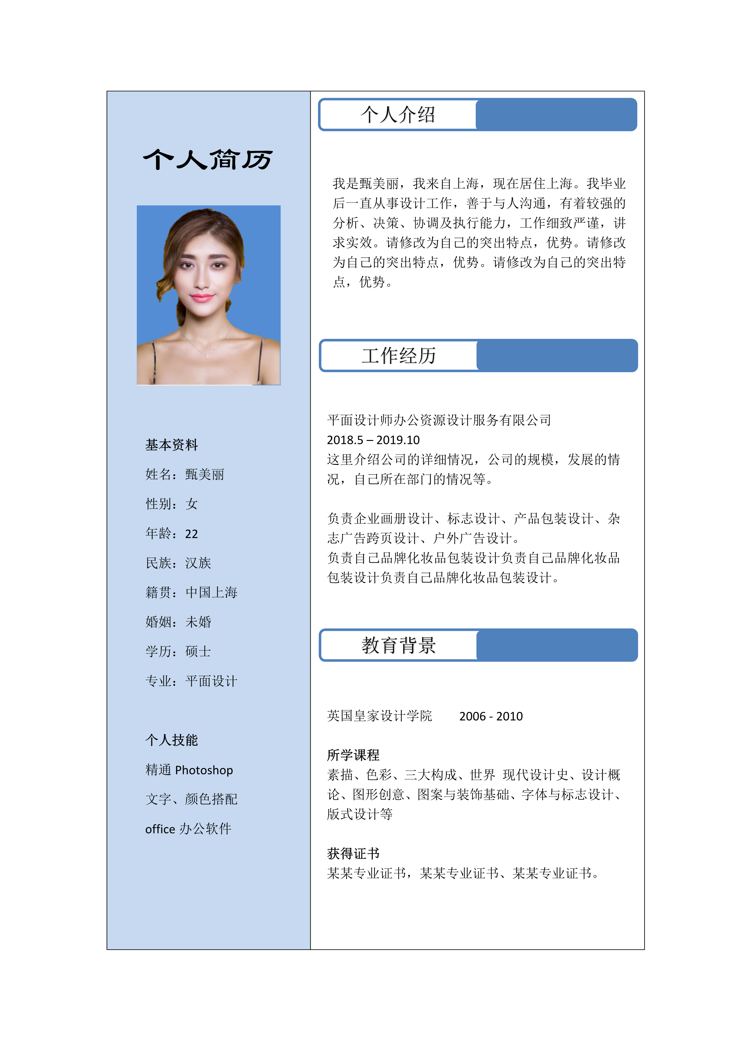 简历word文档怎么做(怎么在word里面快速制作简历)(13)