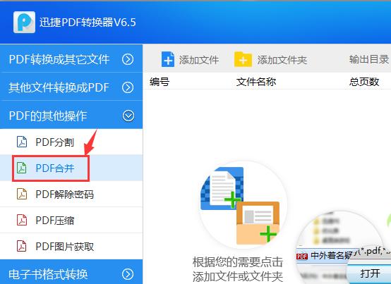 怎么把pdf文件合并到一起(如何合并pdf文件两种方法帮你解决)(2)