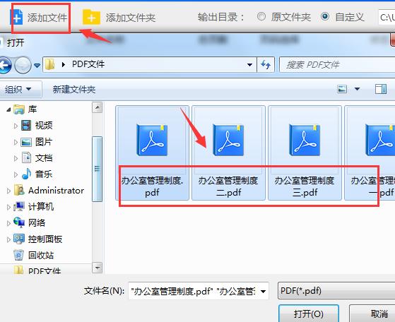 怎么把pdf文件合并到一起(如何合并pdf文件两种方法帮你解决)(4)