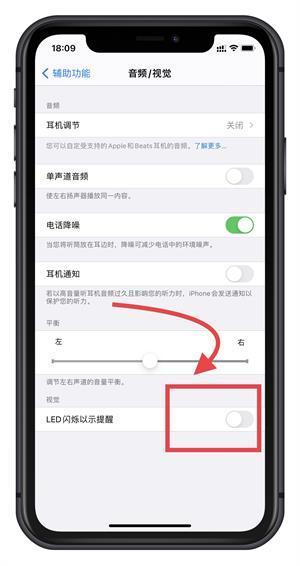 苹果x闪光灯怎么打开(iphone正面呼吸灯设置方法)(4)