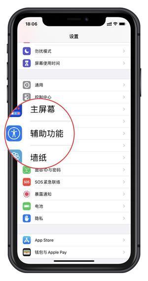 苹果x闪光灯怎么打开(iphone正面呼吸灯设置方法)(2)