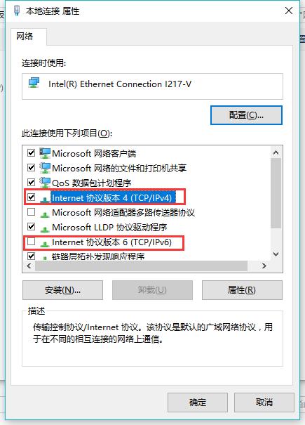 本地连接没有有效的ip配置(本地连接没有效ip配置怎么解决)(3)