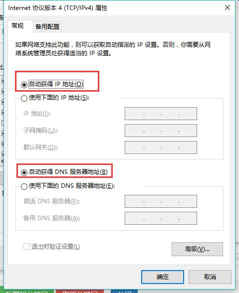 本地连接没有有效的ip配置(本地连接没有效ip配置怎么解决)(4)