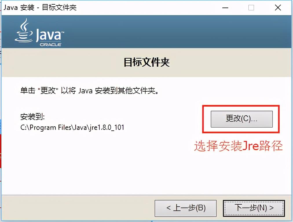 jdk安装教程(怎么在java安装jdk并配置环境变量)(7)