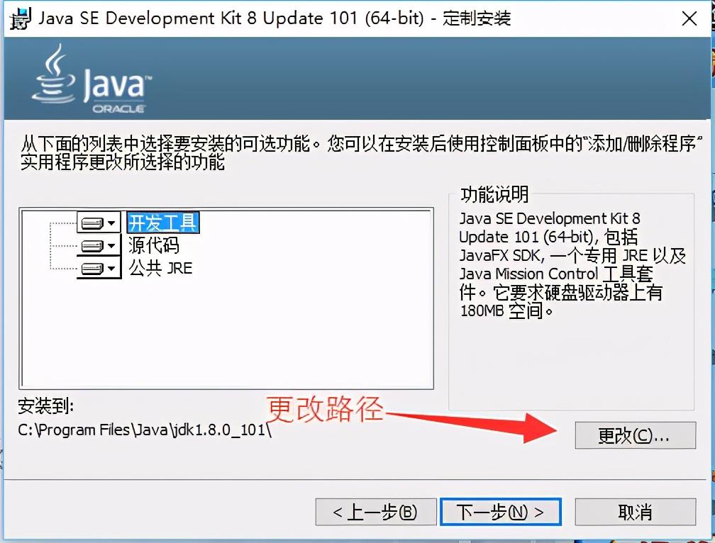jdk安装教程(怎么在java安装jdk并配置环境变量)(6)