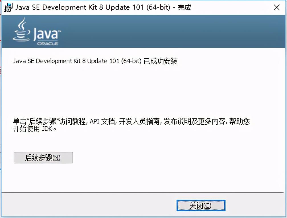 jdk安装教程(怎么在java安装jdk并配置环境变量)(8)