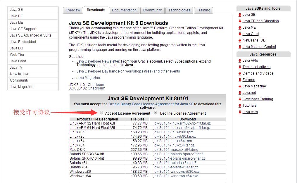 jdk安装教程(怎么在java安装jdk并配置环境变量)(2)