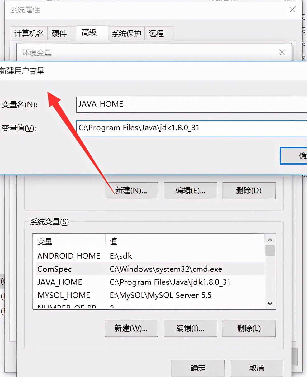 jdk安装教程(怎么在java安装jdk并配置环境变量)(12)