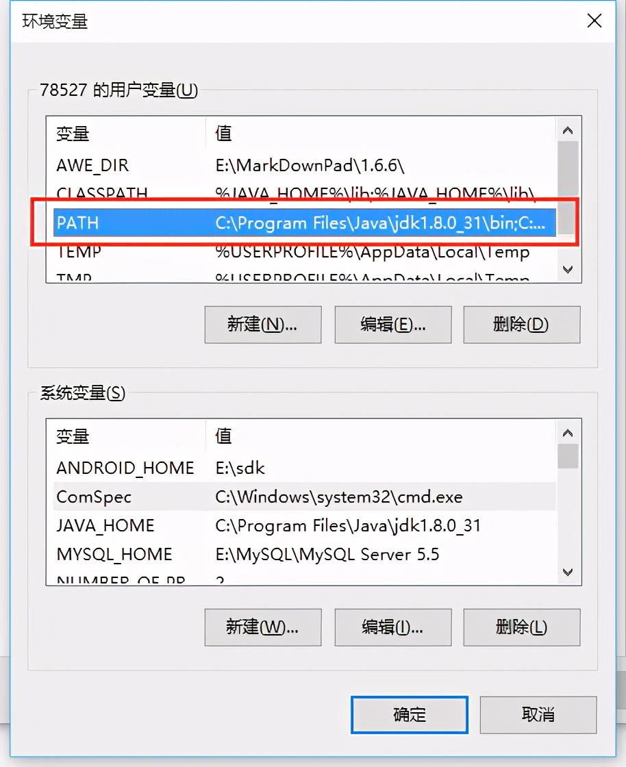 jdk安装教程(怎么在java安装jdk并配置环境变量)(13)