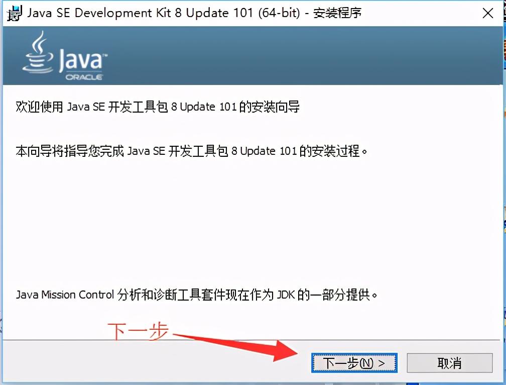 jdk安装教程(怎么在java安装jdk并配置环境变量)(5)