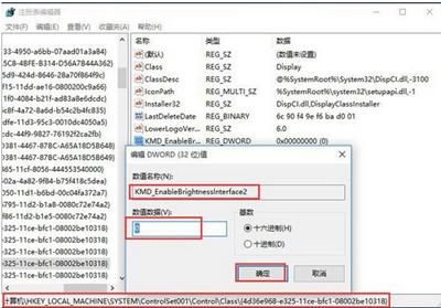 联想笔记本调不了亮度(Win10系统电脑屏幕亮度不能调节的解决办法)(2)